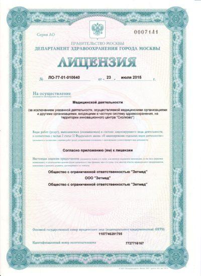 Лицензия наркологической клиники в Домодедово