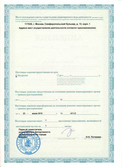 Лицензия наркологической клиники